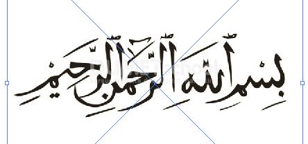 Trace-Gambar-Bismillah-Menjadi-Vektor-di-Adobe-Illustrator-1